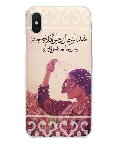 شد الرحال وطوا كل حاجته وبين حاجته قلبي وطواه …