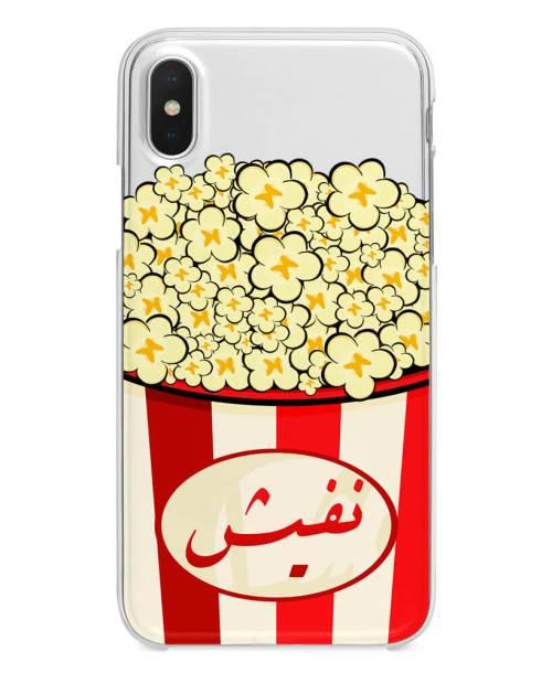 Popcorn | نفيش