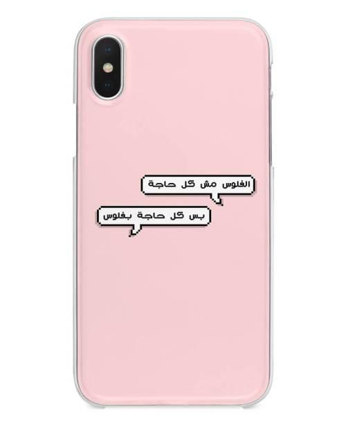 الفلوس مش كل حاجة .. بس كل حاجة بفلوس