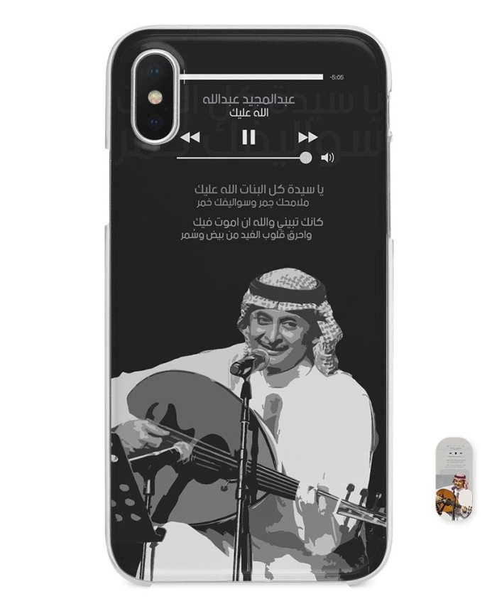 عبدالمجيد عبدالله   الله عليك