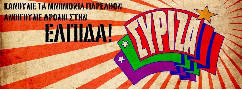 Syriza al governo: quali prospettive?