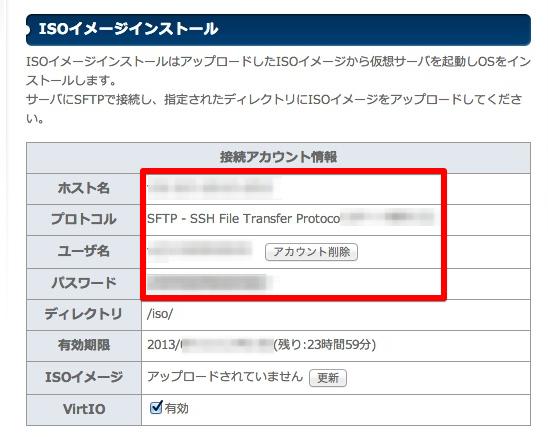 さくらインターネットVPSコントロールパネル 2013-07-10 13-58-46.jpg 2013-07-12 01-36-15