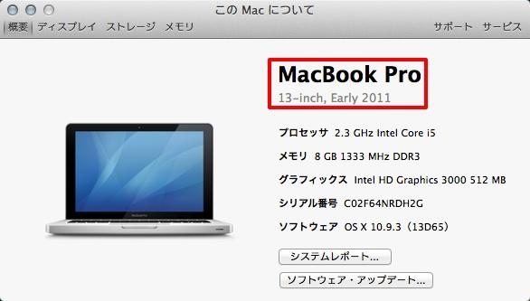 この Mac について 2014-07-10 01-34-47 2014-07-10 01-35-16