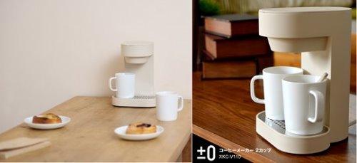 Ladies Gadgets 187 Minimalist Coffee Maker From Japan
