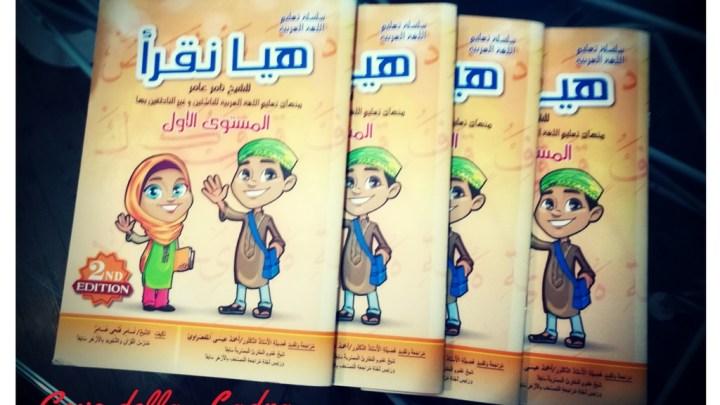 Impariamo a leggere: parte il corso di arabo classico per bambini