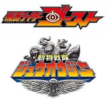 劇場版『劇場版 仮面ライダーゴースト/動物戦隊ジュウオウジャー』