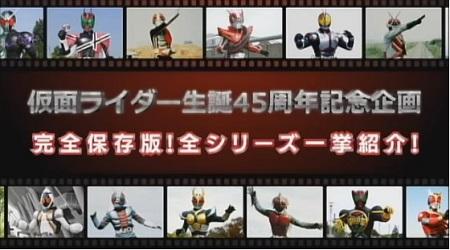 仮面ライダーゴースト『完全保存版!仮面ライダー全シリーズ一挙紹介!』