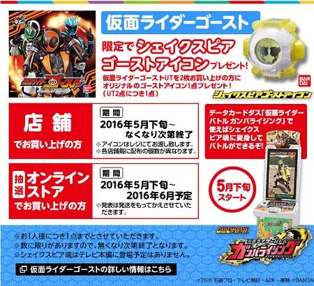 仮面ライダーゴーストUTで『シェイクスピアゴーストアイコン』ゲット!