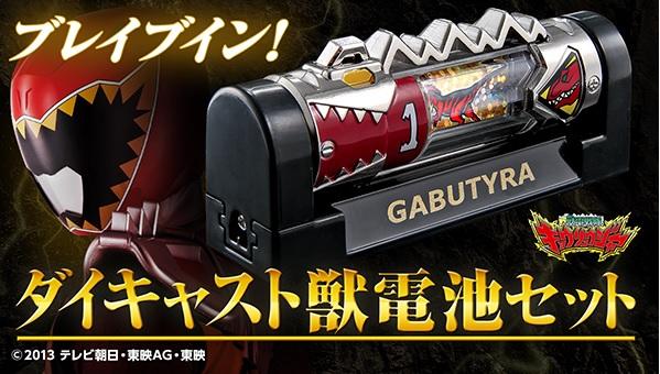獣電戦隊キョウリュウジャー『ダイキャスト獣電池セット』