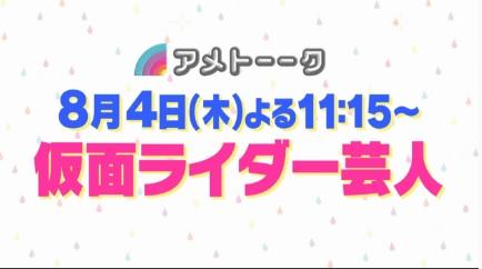8月4日「アメトーーク/仮面ライダー芸人」予告