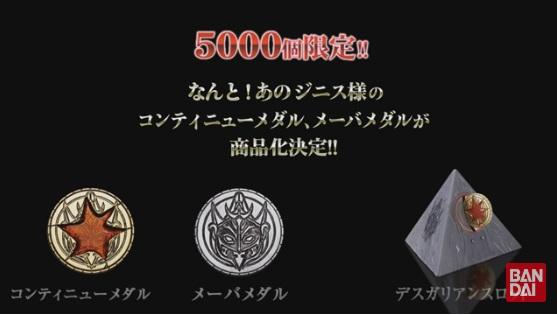 動物戦隊ジュウオウジャー ジニスのオモチャ コンティニューメダル&メーバメダルセット