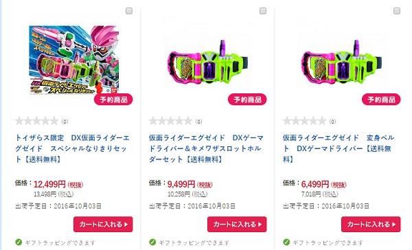 【早期購入特典】DXゲーマドライバーを買ってDXエグゼイドゴーストアイコンをゲット!