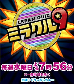 仮面ライダーエグゼイド・飯島寛騎さんが11月16日「くりぃむクイズ ミラクル9」に出演
