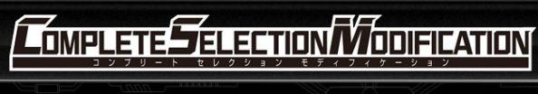 『仮面ライダー』大人の為の変身ベルトCSM(COMPLETE SELECTION MODIFICATION)第17弾