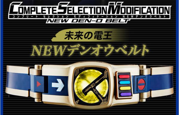 COMPLETE SELECTION MODIFICATION NEW DEN-O BELT(CSM NEWデンオウベルト)