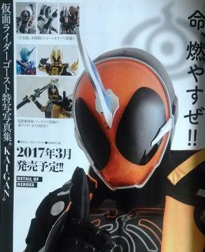 仮面ライダーゴースト『特写写真集 KAIGAN』が3月発売予定!