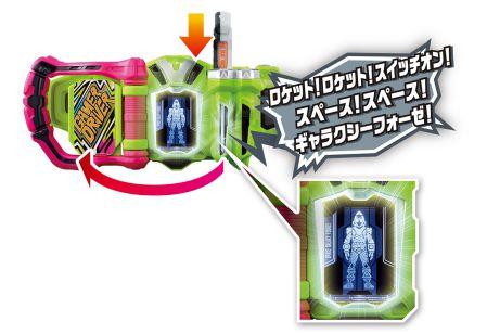 仮面ライダーエグゼイド DXスペースギャラクシーフォーゼガシャット