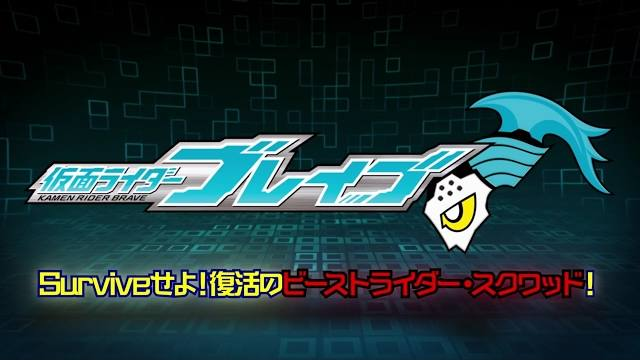 仮面ライダーブレイブ ~Surviveせよ!復活のビーストライダー・スクワッド!~