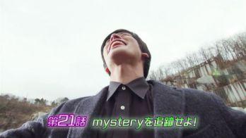 仮面ライダーエグゼイド 第21話「mysteryを追跡せよ!」予告