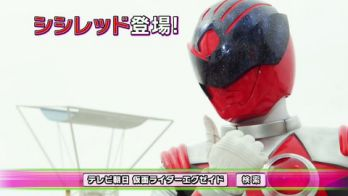 仮面ライダーエグゼイド 第24話「大志を抱いてgo together!」予告