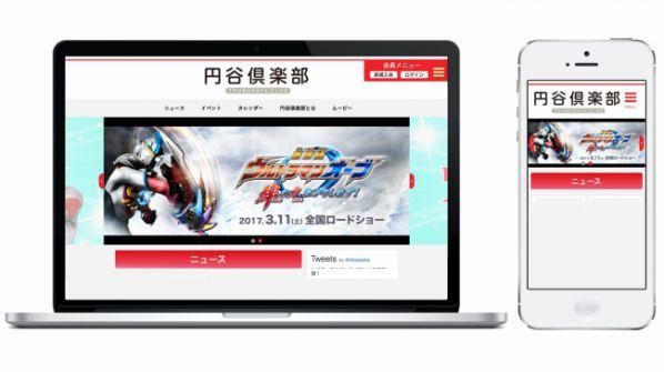 円谷プロ公式ファンサイト『円谷倶楽部』