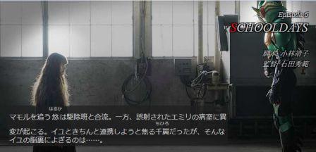 仮面ライダーアマゾンズ 第6話「SCHOOLDAYS」予告