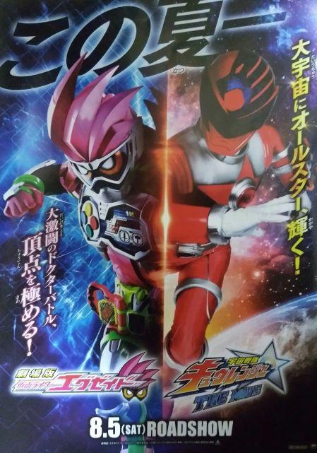 仮面ライダーエグゼイド 夏映画のポスター