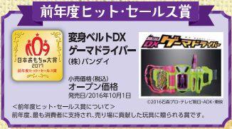 仮面ライダーエグゼイド『変身ベルト DXゲーマドライバー』が前年度ヒットセールス賞!