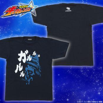宇宙戦隊キュウレンジャー パーソナルTシャツ ガル