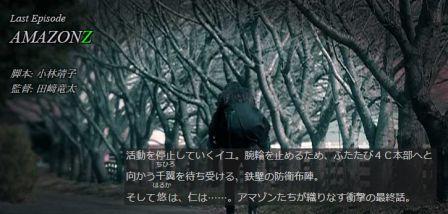 仮面ライダーアマゾンズ シーズン2 Episode13「AMAZONZ」