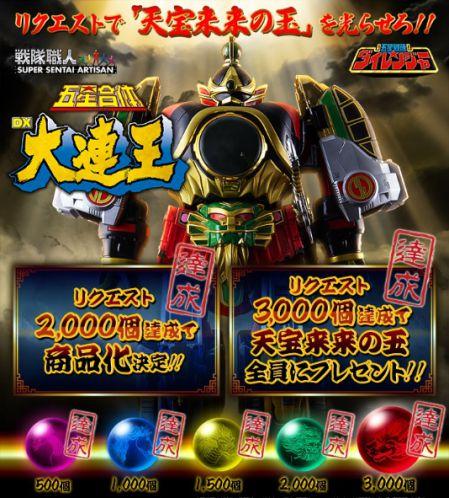 五星戦隊ダイレンジャー『五星合体 DX大連王』商品化決定!