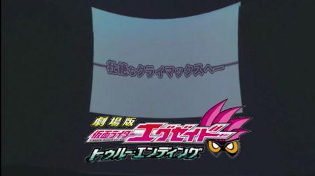 仮面ライダーエグゼイド&宇宙戦隊キュウレンジャー夏映画製作発表が360度映像で配信