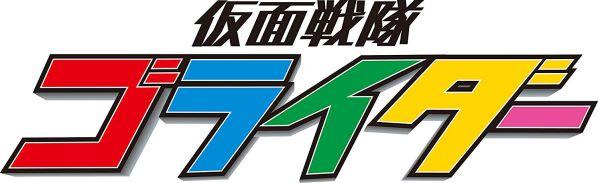 『仮面戦隊ゴライダー』Blu-ray&DVDが9月13日発売