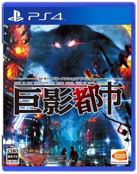 PS4『巨影都市』