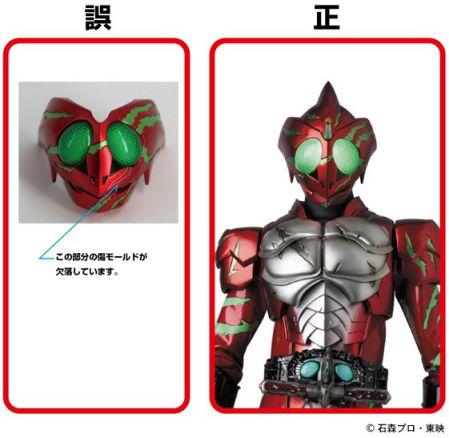 「RAH GENESIS 仮面ライダーアマゾンアルファ」頭部マスク改修パーツについて