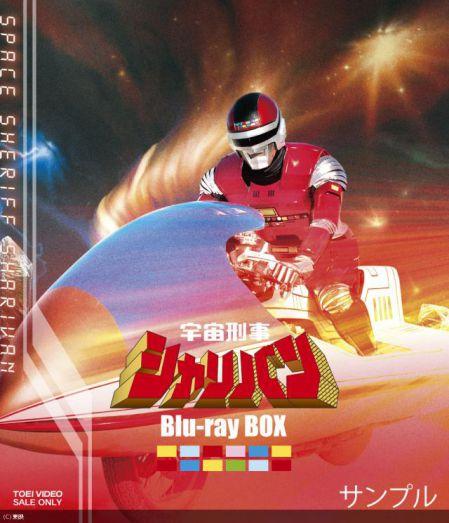 宇宙刑事シャリバン Blu-ray BOX