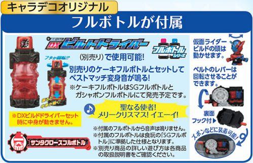 『仮面ライダービルド』キャラデコクリスマスはサンタクロースフルボトル付き!ケーキフルボトルとベストマッチ!変身音判明