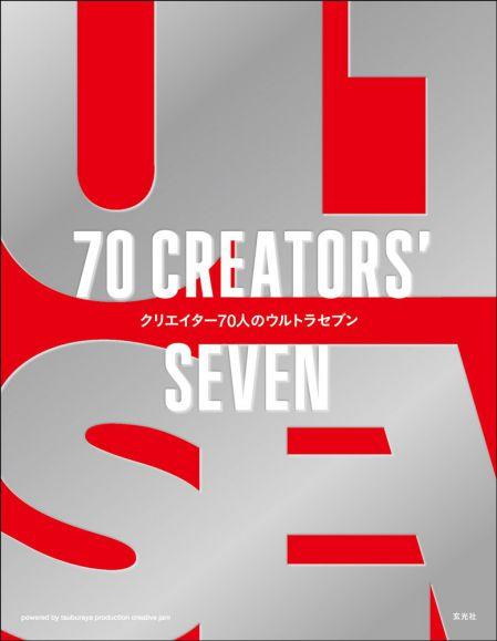 70 CREATORS' SEVEN クリエイター70人のウルトラセブン