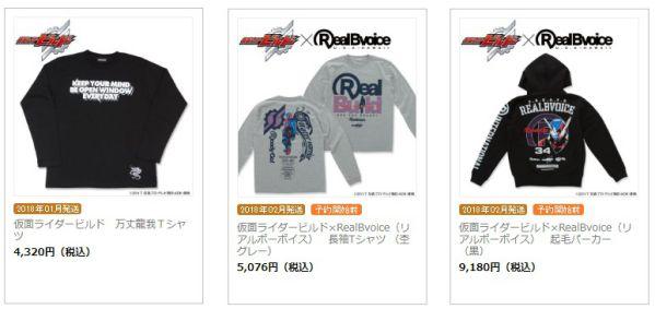 仮面ライダービルドのパーカーや万丈龍我Tシャツ、W・オーズ・アンク・フォーゼ・鎧武・エグゼイドのグッズが登場!