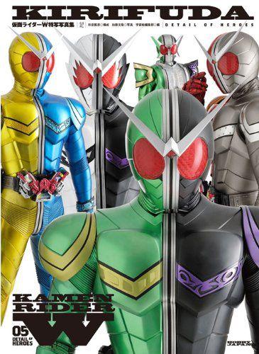「仮面ライダーW 特写写真集 KIRIFUDA」が廉価版として復刻 3月3日発売!