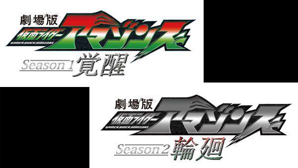 『仮面ライダーアマゾンズ』配信シリーズがスクリーンに登場!