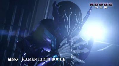 『仮面ライダービルド』のスピンオフドラマ「ROGUE」