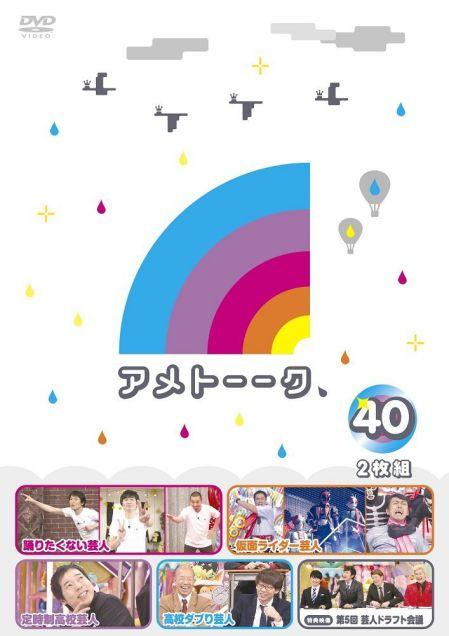 「アメトーーク!」DVD&ブルーーレイ40に「仮面ライダー芸人」が収録!