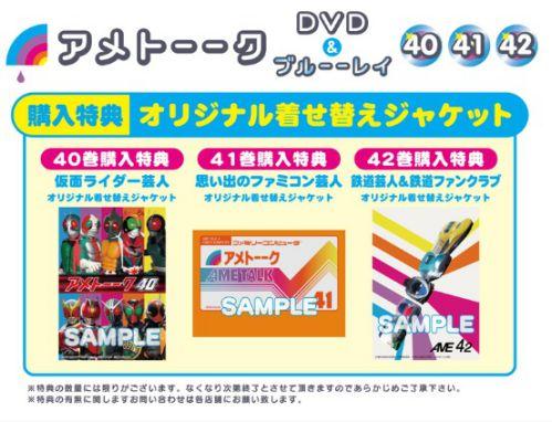 「仮面ライダー芸人」が「アメトーーク!」DVD&ブルーレイ40に収録!オリジナル着せ替えジャケットも「仮面ライダー芸人」!