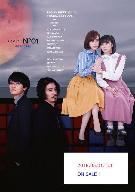仮面ライダービルド キャラクターブック No.1―BIPOLAR―