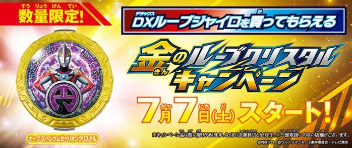 ウルトラマンR/B「金のルーブクリスタルキャンペーン」