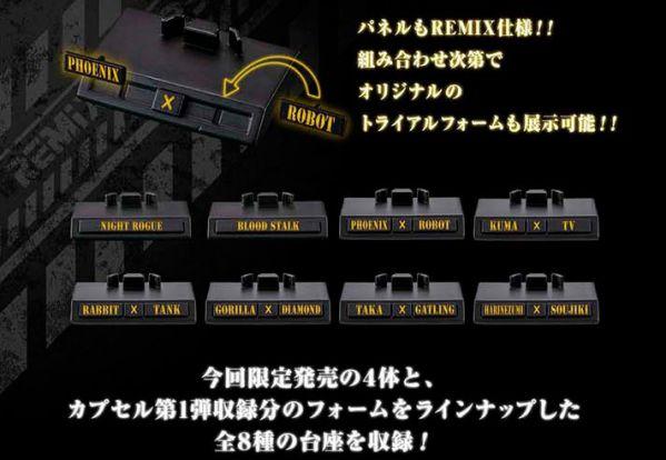 仮面ライダービルド REMIX RIDERS PB01