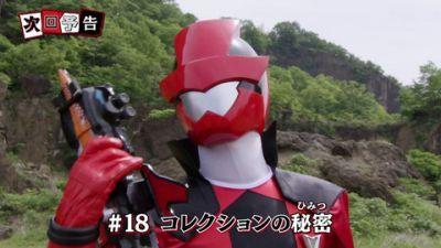 『ルパンレンジャーVSパトレンジャー』第18話「コレクションの秘密」あらすじ&予告