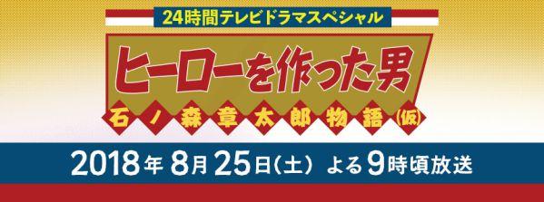 24時間テレビ ドラマスペシャル「ヒーローを作った男 石ノ森章太郎物語(仮)」