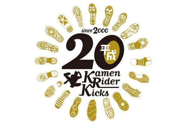 『仮面ライダージオウ』靴底の模様に「キック」の文字!「平成20 Kamen Rider Kicks」!